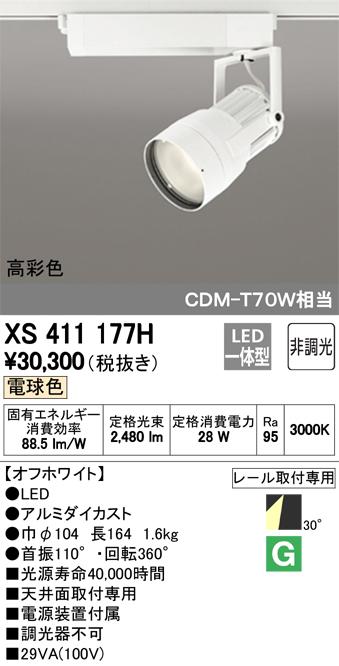 βオーデリック/ODELIC スポットライト【XS411177H】LED一体型 非調光 電球色 オフホワイト
