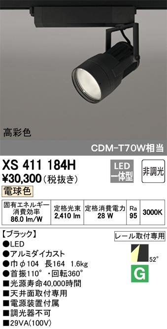 βオーデリック/ODELIC スポットライト【XS411184H】LED一体型 非調光 電球色 ブラック