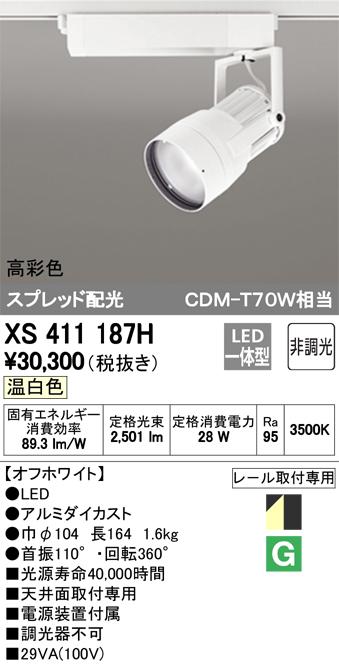 βオーデリック/ODELIC スポットライト【XS411187H】LED一体型 非調光 温白色 オフホワイト