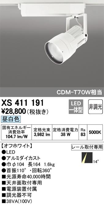 βオーデリック/ODELIC スポットライト【XS411191】LED一体型 非調光 昼白色 オフホワイト