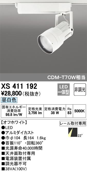 βオーデリック/ODELIC スポットライト【XS411192】LED一体型 非調光 昼白色 オフホワイト