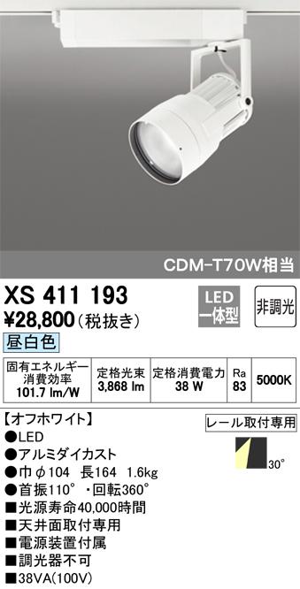 βオーデリック/ODELIC スポットライト【XS411193】LED一体型 非調光 昼白色 オフホワイト