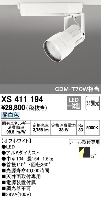 βオーデリック/ODELIC スポットライト【XS411194】LED一体型 非調光 昼白色 オフホワイト