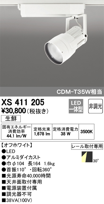 βオーデリック/ODELIC スポットライト【XS411205】LED一体型 生鮮 非調光 オフホワイト