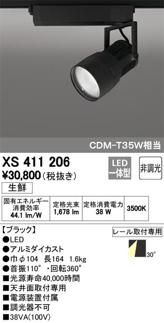 βオーデリック/ODELIC スポットライト【XS411206】LED一体型 生鮮 非調光 ブラック