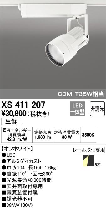 βオーデリック/ODELIC スポットライト【XS411207】LED一体型 生鮮 非調光 オフホワイト