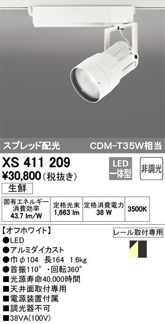 βオーデリック/ODELIC スポットライト【XS411209】LED一体型 生鮮 非調光 オフホワイト