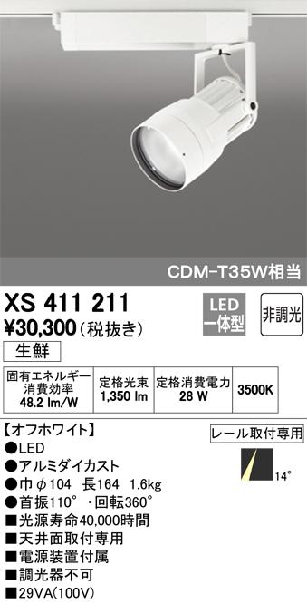 βオーデリック/ODELIC スポットライト【XS411211】LED一体型 生鮮 非調光 オフホワイト