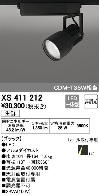 βオーデリック/ODELIC スポットライト【XS411212】LED一体型 生鮮 非調光 ブラック