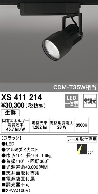 βオーデリック/ODELIC スポットライト【XS411214】LED一体型 生鮮 非調光 ブラック