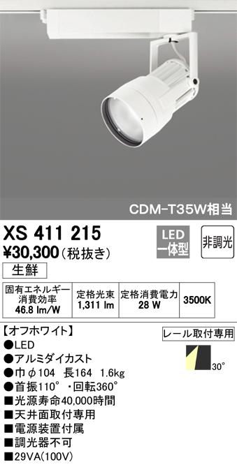 βオーデリック/ODELIC スポットライト【XS411215】LED一体型 生鮮 非調光 オフホワイト