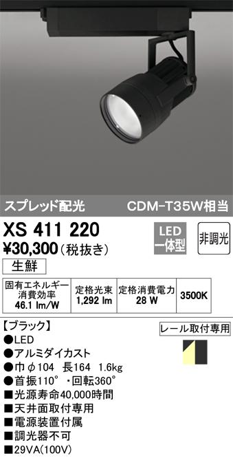 βオーデリック/ODELIC スポットライト【XS411220】LED一体型 生鮮 非調光 ブラック