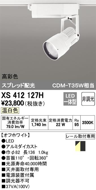 βオーデリック/ODELIC スポットライト【XS412127H】LED一体型 非調光 温白色 オフホワイト