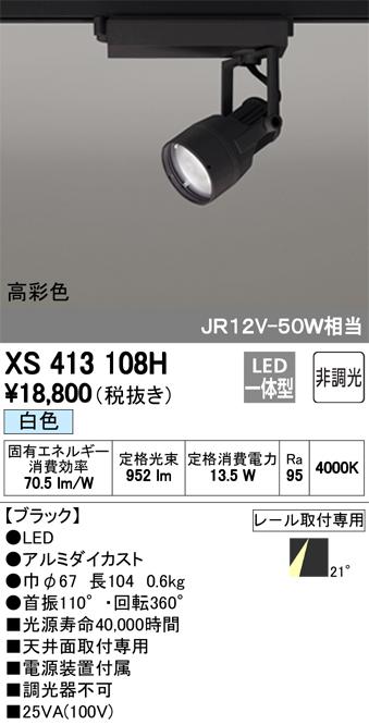 βオーデリック/ODELIC スポットライト【XS413108H】LED一体型 非調光 白色 ブラック
