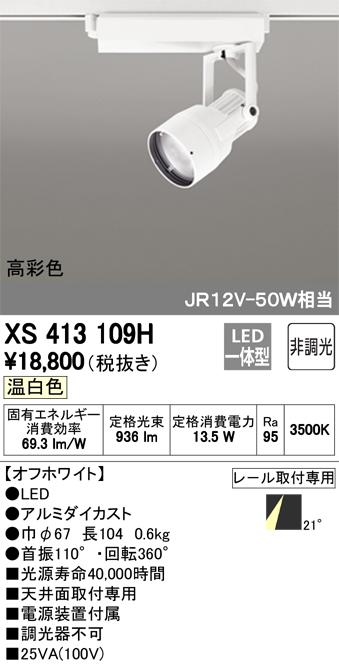 βオーデリック/ODELIC スポットライト【XS413109H】LED一体型 非調光 温白色 オフホワイト