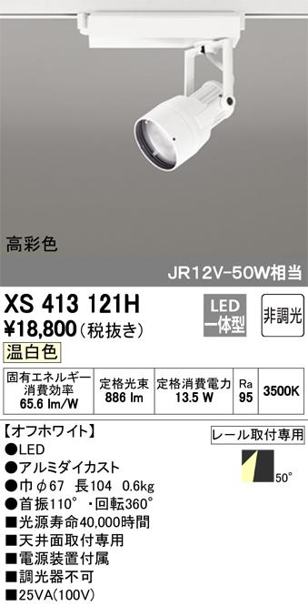 βオーデリック/ODELIC スポットライト【XS413121H】LED一体型 非調光 温白色 オフホワイト