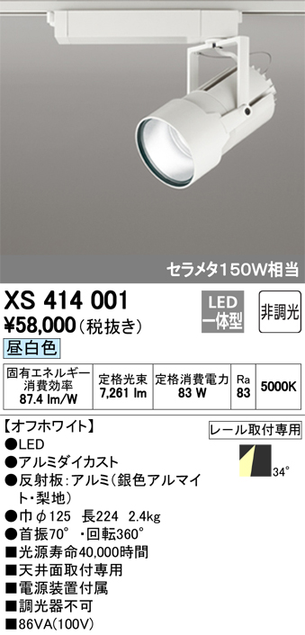 βオーデリック/ODELIC スポットライト【XS414001】LED一体型 非調光 昼白色 オフホワイト