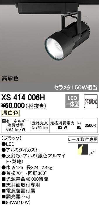 βオーデリック/ODELIC スポットライト【XS414006H】LED一体型 非調光 温白色 ブラック
