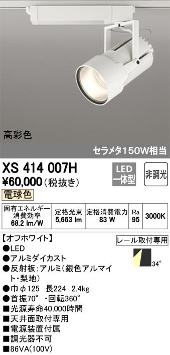 βオーデリック/ODELIC スポットライト【XS414007H】LED一体型 非調光 電球色 オフホワイト