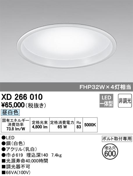 βオーデリック/ODELIC ベースライト【XD266010】LED一体型 非調光 昼白色