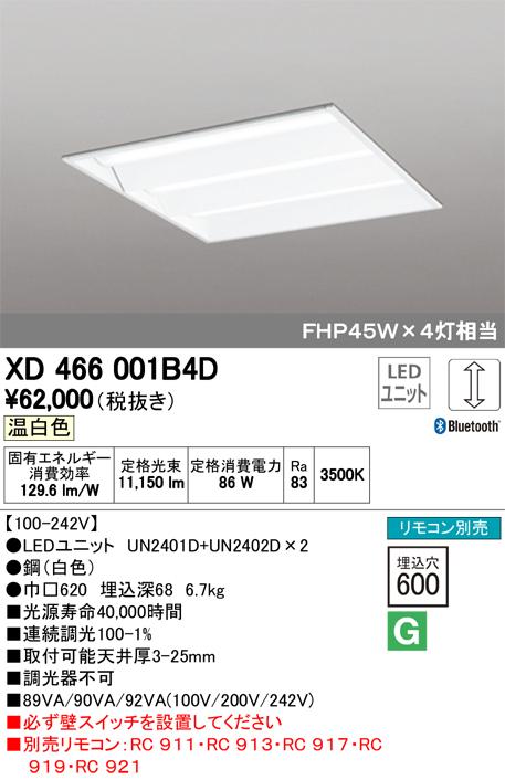 βオーデリック/ODELIC ベースライト【XD466001B4D】LEDユニット 調光 温白色 埋込型 ルーバー無