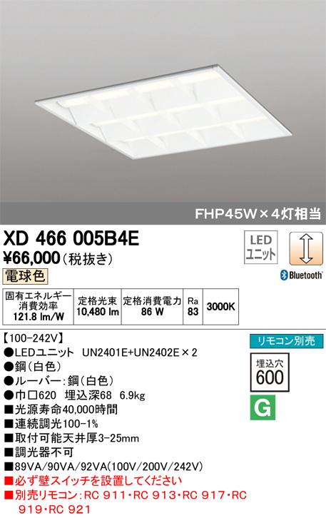 βオーデリック/ODELIC ベースライト【XD466005B4E】LEDユニット 調光 電球色 埋込型 ルーバー付