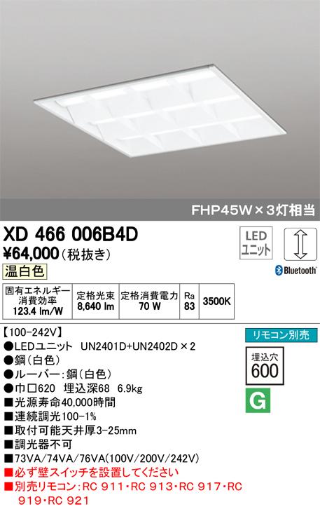 βオーデリック/ODELIC ベースライト【XD466006B4D】LEDユニット 調光 温白色 埋込型 ルーバー付