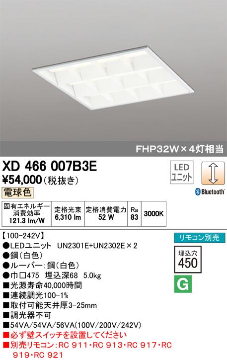 βオーデリック/ODELIC ベースライト【XD466007B3E】LEDユニット 調光 電球色 埋込型 ルーバー付