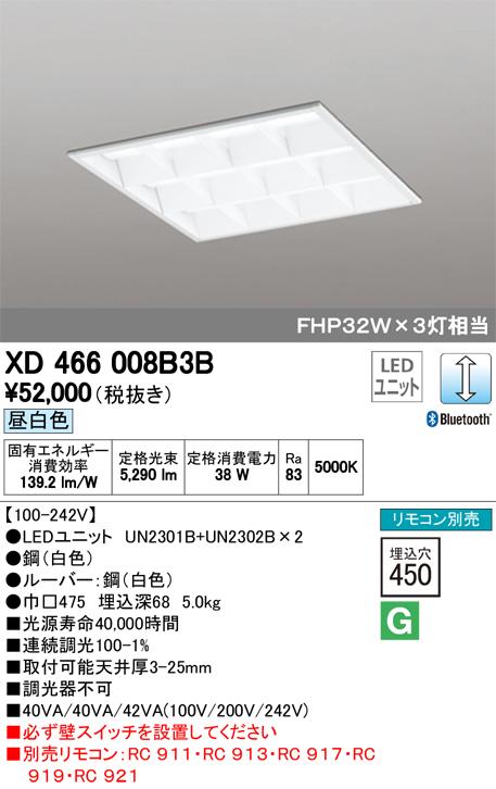 βオーデリック/ODELIC ベースライト【XD466008B3B】LEDユニット 調光 昼白色 埋込型 ルーバー付