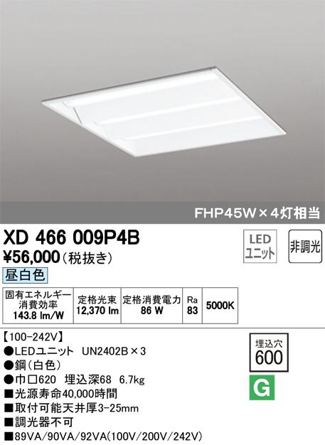 βオーデリック/ODELIC ベースライト【XD466009P4B】LEDユニット 非調光 昼白色 埋込型 ルーバー無