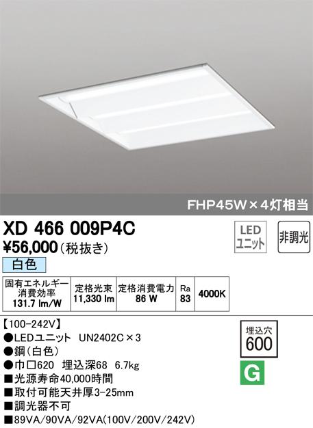 βオーデリック/ODELIC ベースライト【XD466009P4C】LEDユニット 非調光 白色 埋込型 ルーバー無