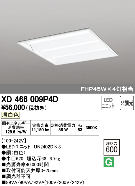 βオーデリック/ODELIC ベースライト【XD466009P4D】LEDユニット 非調光 温白色 埋込型 ルーバー無
