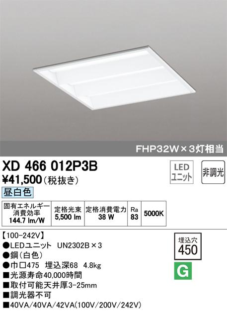 βオーデリック/ODELIC ベースライト【XD466012P3B】LEDユニット 非調光 昼白色 埋込型 ルーバー無