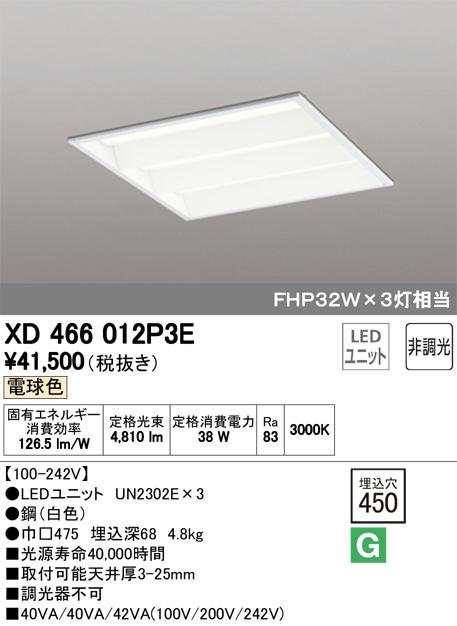 βオーデリック/ODELIC ベースライト【XD466012P3E】LEDユニット 非調光 電球色 埋込型 ルーバー無