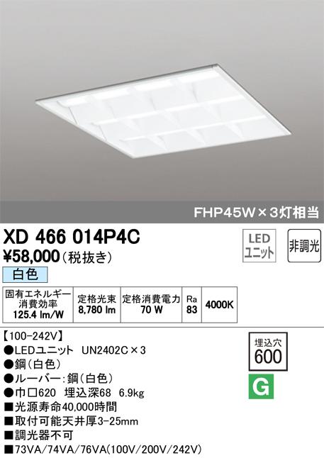 βオーデリック/ODELIC ベースライト【XD466014P4C】LEDユニット 非調光 電球色 埋込型 ルーバー付