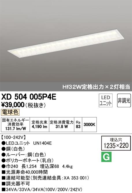 ####βオーデリック/ODELIC ベースライト【XD504005P4E】LEDユニット 40形 非調光 電球色 埋込型 下面開放型(ルーバー・幅220) 5200lmタイプ