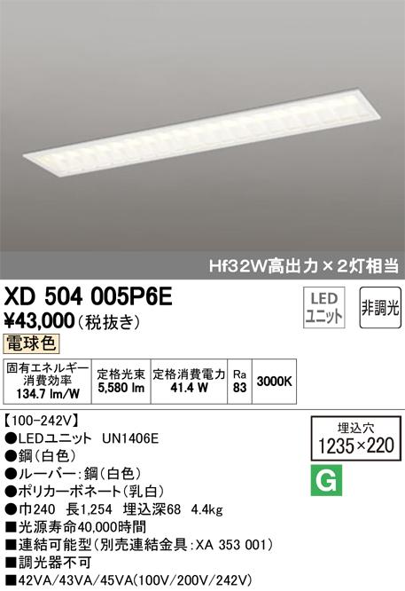 ####βオーデリック/ODELIC ベースライト【XD504005P6E】LEDユニット 40形 非調光 電球色 埋込型 下面開放型(ルーバー・幅220) 6900lmタイプ