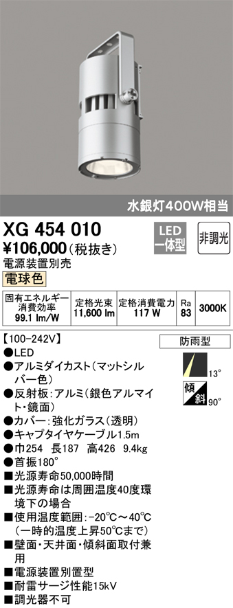 βオーデリック/ODELIC ベースライト【XG454010】LED一体型 非調光 電球色 高天井用照明電源装置別売 ナロー配光