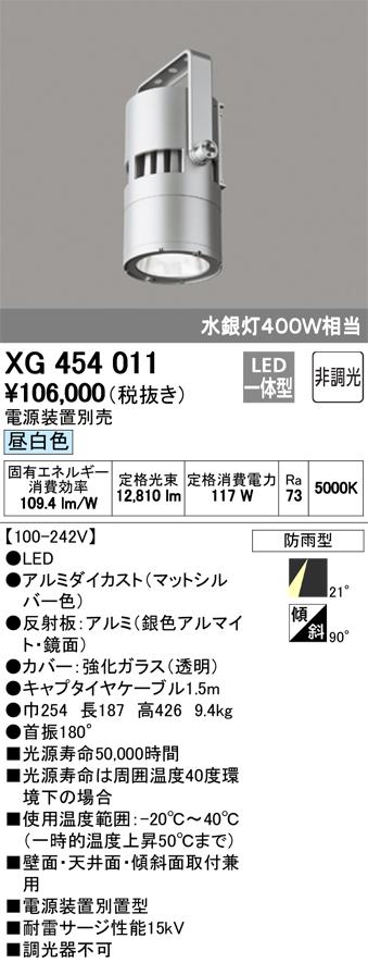 ∬∬βオーデリック/ODELIC ベースライト【XG454011】LED一体型 非調光 昼白色 高天井用照明電源装置別売 ミディアム配光