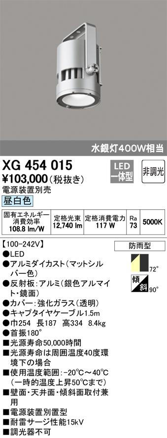 βオーデリック/ODELIC ベースライト【XG454015】LED一体型 非調光 昼白色 高天井用照明電源装置別売 拡散配光
