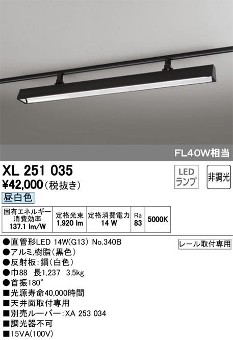 ####βオーデリック/ODELIC ライティングダクトレール用ベースライト【XL251035】LEDランプ 非調光 昼白色