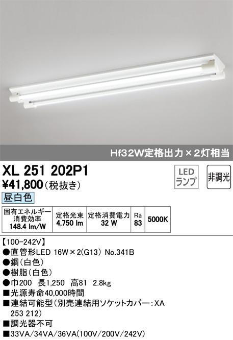 ####βオーデリック/ODELIC ベースライト【XL251202P1】LEDランプ 白色 非調光 昼白色 直付型 2500lmタイプ
