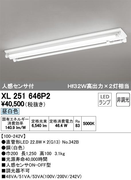 ####βオーデリック/ODELIC ベースライト【XL251646P2】LEDランプ 非調光 昼白色 直付型 逆富士型(人感センサ) 3400lmタイプ