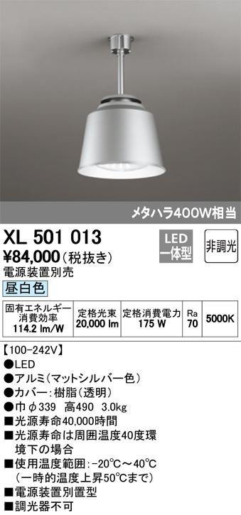 βオーデリック/ODELIC ベースライト【XL501013】LED一体型 非調光 昼白色 高天井用照明電源装置別売