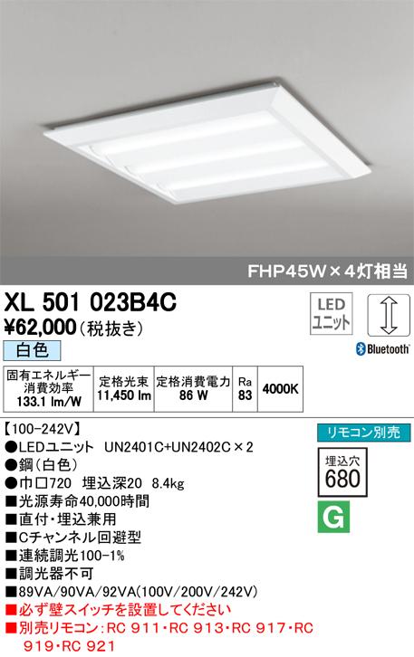 βオーデリック/ODELIC ベースライト【XL501023B4C】LEDユニット 調光 白色 直付/埋込兼用型 ルーバー無