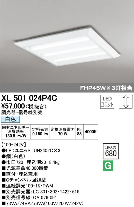βオーデリック/ODELIC ベースライト【XL501024P4C】LEDユニット 調光 白色 直付/埋込型兼用型 ルーバー無