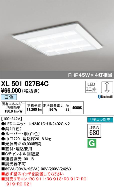 βオーデリック/ODELIC ベースライト【XL501027B4C】LEDユニット 調光 白色 直付/埋込兼用型 ルーバー付