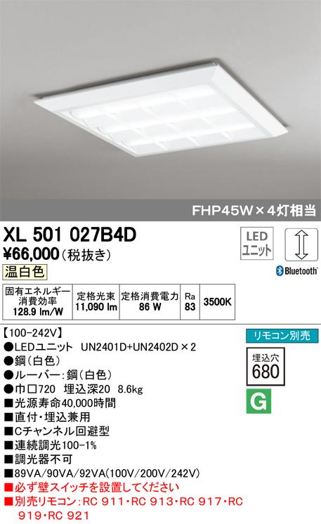 βオーデリック/ODELIC ベースライト【XL501027B4D】LEDユニット 調光 温白色 直付/埋込兼用型 ルーバー付