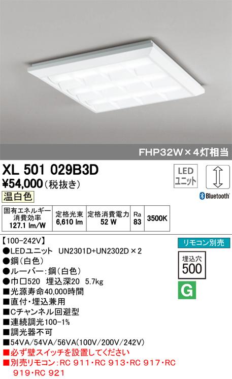 βオーデリック/ODELIC ベースライト【XL501029B3D】LEDユニット 調光 温白色 直付/埋込型兼用型 ルーバー付