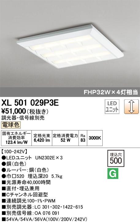 βオーデリック/ODELIC ベースライト【XL501029P3E】LEDユニット 調光 電球色 直付/埋込型兼用型 ルーバー付